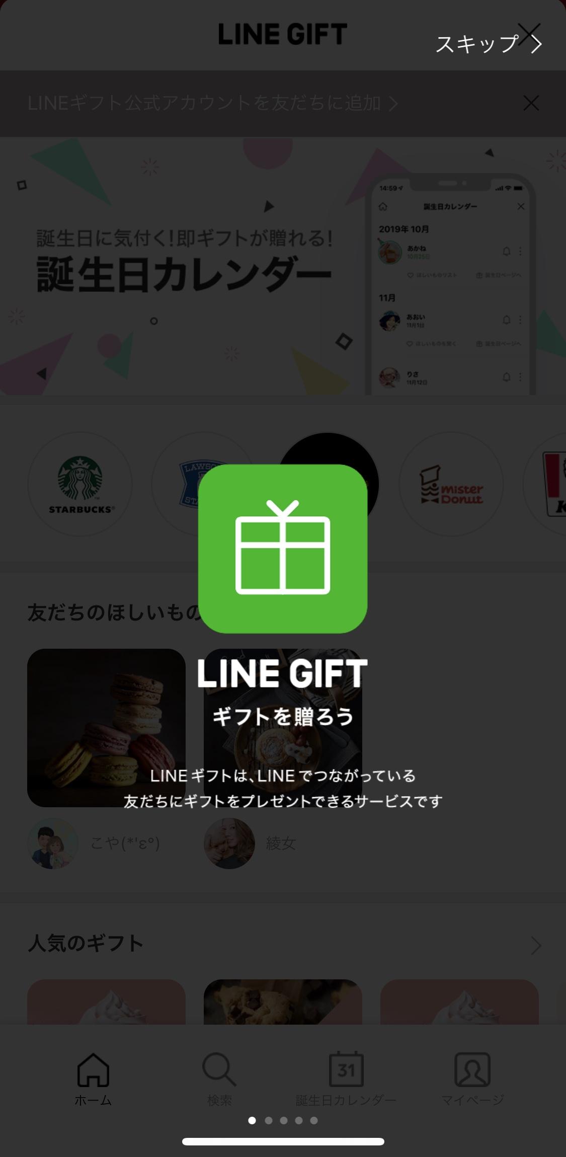 ギフト line